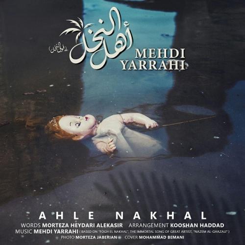 دانلود آهنگ جدید مهدى یراحى به نام أهل النخل