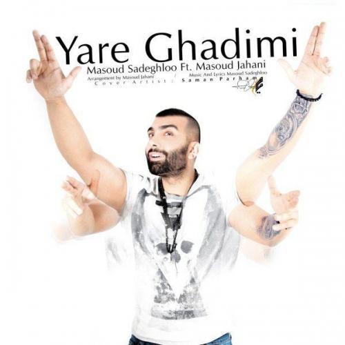 دانلود آهنگ جدید مسعود صادقلو به نام یار قدیمی