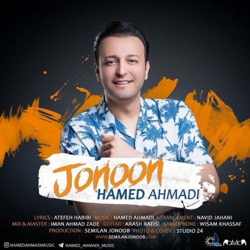 دانلود آهنگ جدید حامد احمدی به نام جنون