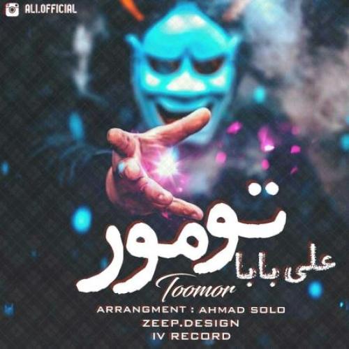 دانلود آهنگ جدید علی بابا به نام تومور