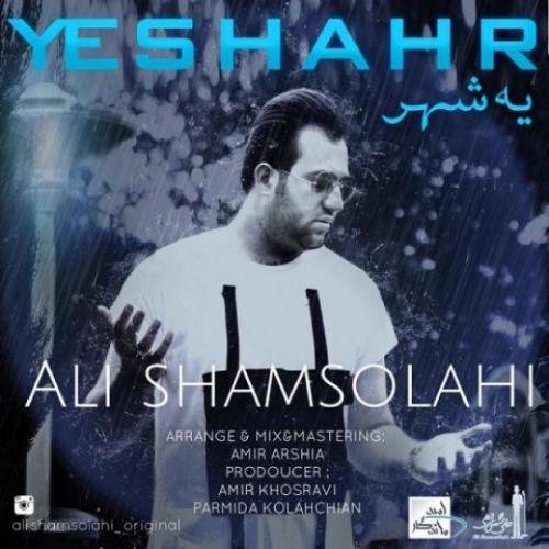 دانلود آهنگ جدید علی شمس الهی به نام یه شهر